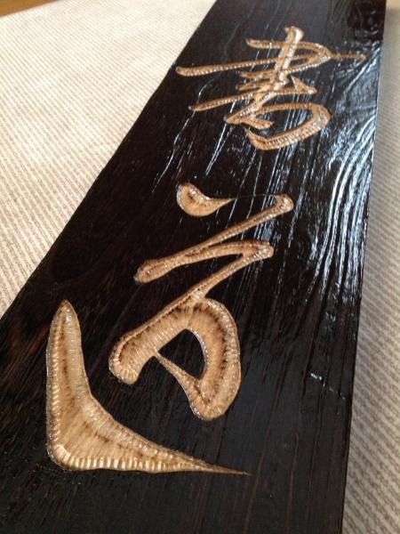 calligraphy2014003